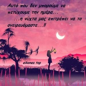 Read more about the article 10  εικόνες με όμορφα…αληθινά λόγια για καληνύχτα!