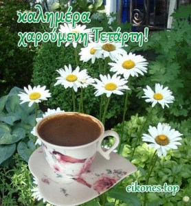 Να έχετε μια χαρούμενη Τετάρτη με υγεία! Καλημέρα σε όλους!