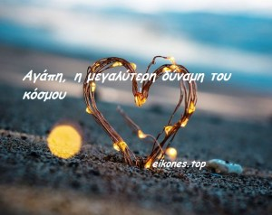 Μάθετε τελικά τι δεν είναι αγάπη… Και φερθείτε αναλόγως
