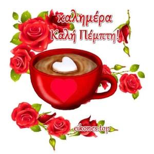 Καλημέρα και Καλή Πέμπτη για όλους