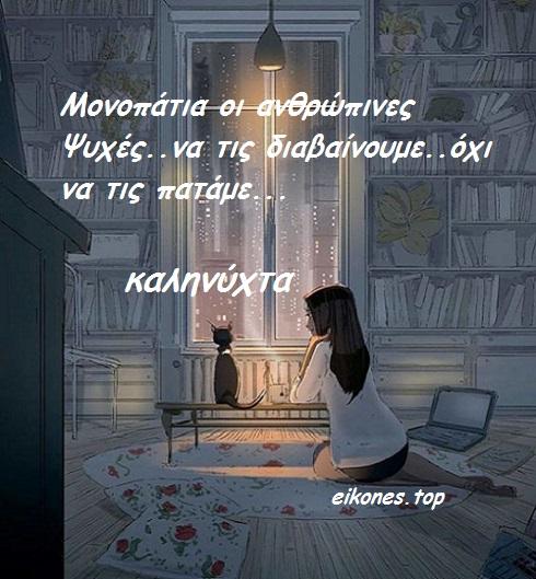 Εικόνες Τοπ για καλό βράδυ-καληνύχτα-eikones.top