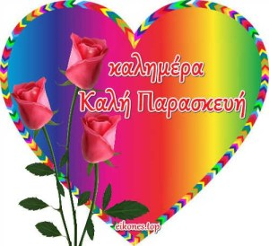 Καλή Παρασκευή για όλους μας! Καλημέρα!!!