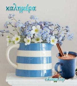 Όμορφη και Χαρούμενη Μέρα για όλους με Όμορφες  Καλημέρες