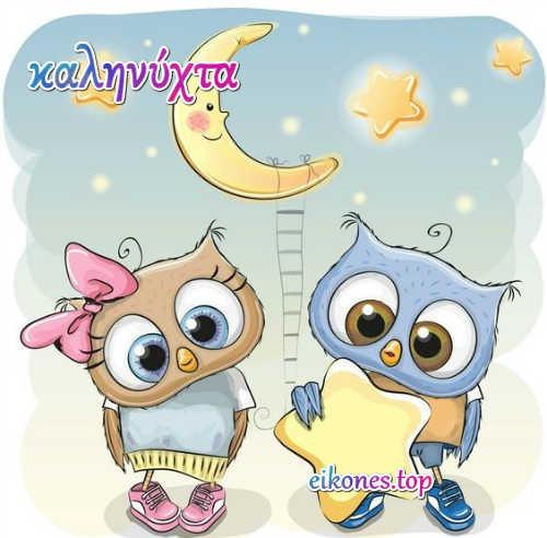 ….καληνύχτα… σε όλους …με  αγάπη και όμορφες εικόνες