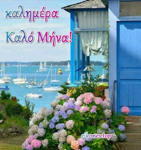 Εικόνες για καλό μήνα-eikones.top