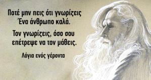 Read more about the article Αποφθέγματα σοφίας με βαθυστόχαστα νοήματα.(και εικόνες)