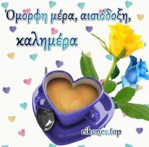 Εικόνες καλημέρας με λόγια αποκλειστικά από τις …eikones.top