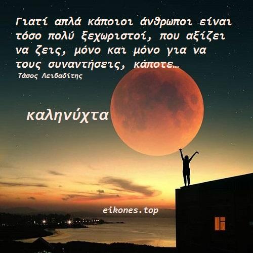 Εικόνες καληνύχτα με λόγια-eikones.top