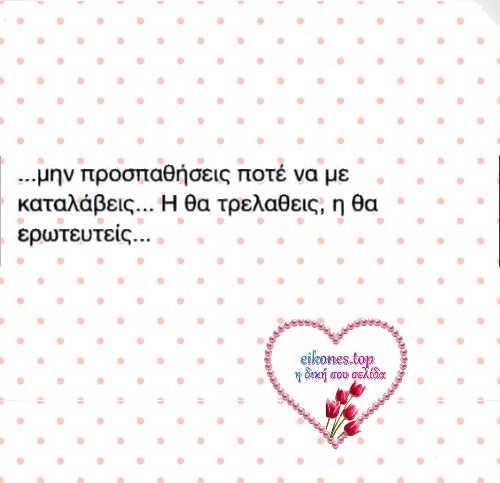 Λόγια αγάπης σε εικόνες,eikones.top