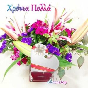 Αποκλειστικές Εικόνες: Ευχές Χρόνια Πολλά με Λουλούδια