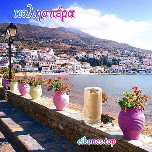 Read more about the article Καλησπέρα: Εικόνες με λόγια
