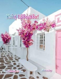 Καλημέρα και καλή εβδομάδα με ελληνικές νησιώτικες ομορφιές!!!