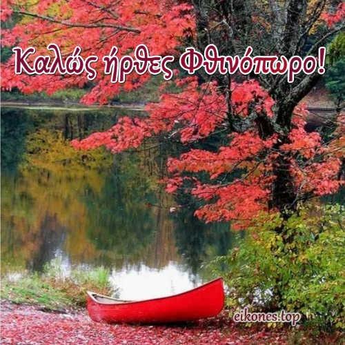 Φθινόπωρο-eikones.top