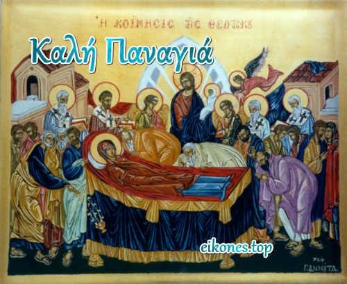 Καλή Παναγιά…! Μεγάλη γιορτή της Ορθοδοξίας στις 15 Αυγούστου.
