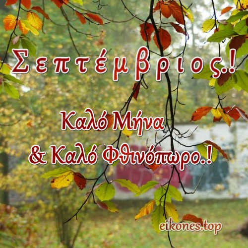 Εικόνες για τον Σεπτέμβρη.!.eikones.top