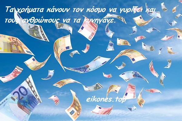 Σοφά λόγια για το χρήμα και την αγάπη