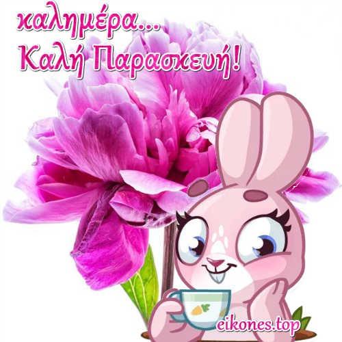 Γλυκιά χαμογελαστή καλημέρα!!! Όμορφη Παρασκευή για όλους!