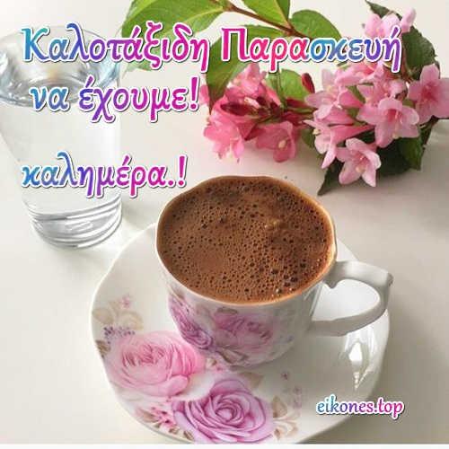 Καλή Παρασκευή φίλες και φίλοι μου…!! Καλημέρα με eikones.top
