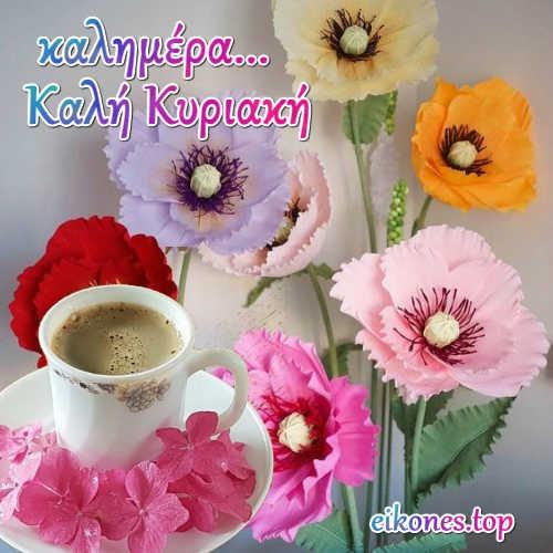 Ευχές για μια όμορφη,  Χαρούμενη Κυριακή !!!  Καλημέρα καρδιάς…!!!!