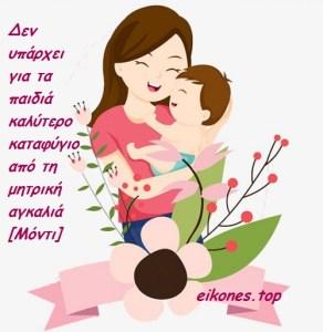 Λόγια Για την Μητέρα.!
