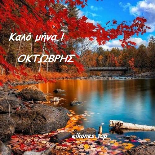 Καλώς ήρθες Οκτώβρη.! Καλημέρα και καλό μήνα σε όλους μας.!