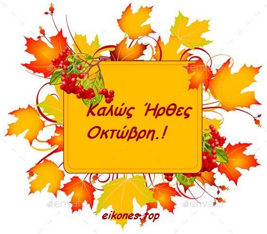 Εικόνες για το καλωσόρισμα του Οκτωβρίου!