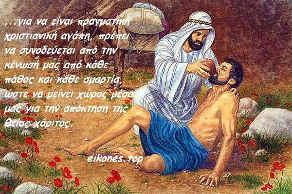 χριστιανική αγάπη,eikones.top