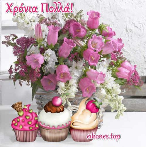 Εικόνες για happy birthday.eikones.top