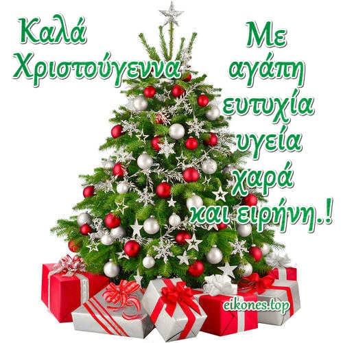 Καλά Χριστούγεννα.eikones.top