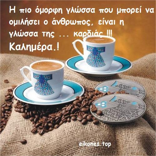 .Η πιο όμορφη γλώσσα που μπορεί να ομιλήσει ο άνθρωπος, είναι η γλώσσα της … καρδιάς !!!  Καλημέρα !!!