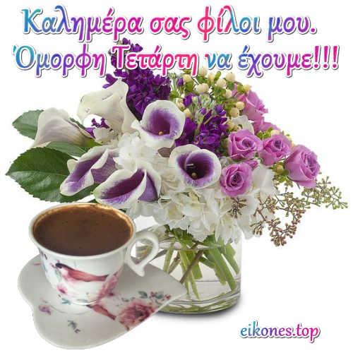 Όμορφη Τετάρτη να έχουμε!!! Καλημέρα με eikones.top