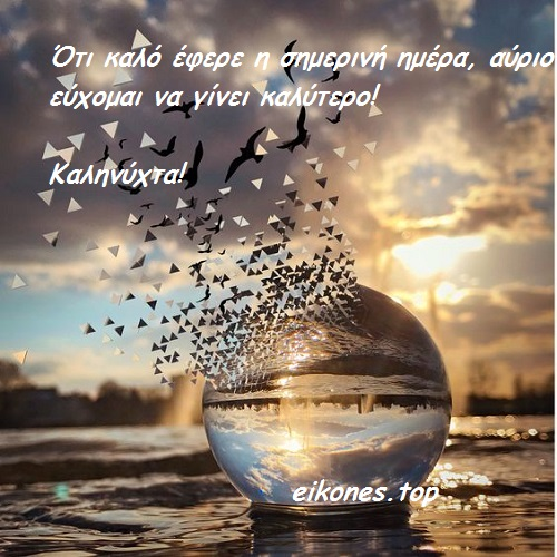 Όμορφα λόγια και εικόνες για καληνύχτα.eikones.top