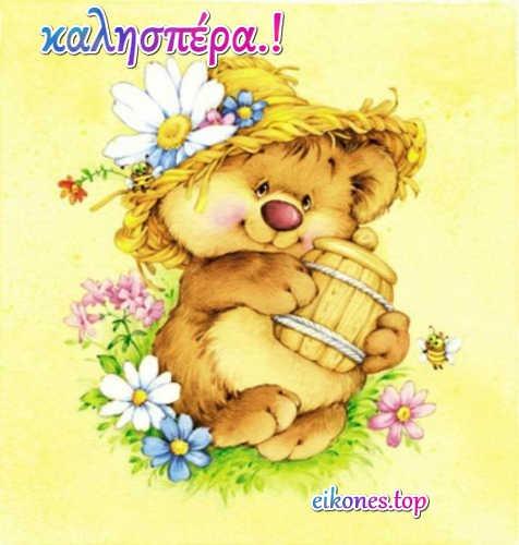 Καλησπέρες… .όμορφες,χαρούμενες και πολύχρωμες  eikones.top