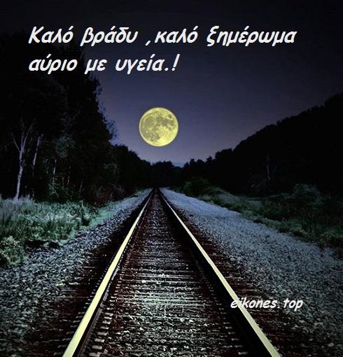 Απλές και κινούμενες εικόνες  με λόγια για καλό βράδυ.!