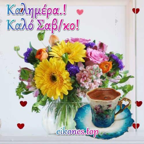 Καλό & χαρούμενο Σαβ/κο  με όμορφες eikones.top