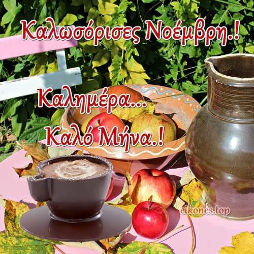 Καλώς ήρθες Νοέμβρη-Καλημέρα-Καλό μήνα.! eikones.top