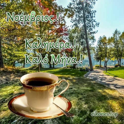 Νοέμβριος: Καλημέρα ,Καλό Μήνα-eikones.top