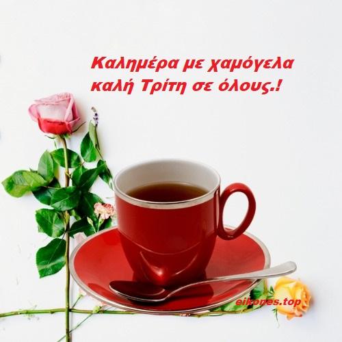 Καλημέρα, Καλή Τρίτη-eikones.top