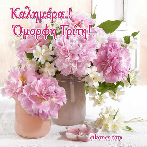Καλημερα-Καλή Τρίτη -eikones,top