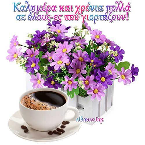 Εικόνες για Καλημέρα-Χρόνια Πολλά! -eikones.top