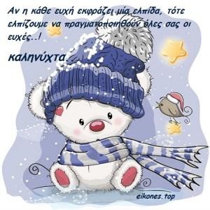 Χριστουγεννιάτικες κάρτες για καληνύχτα.!