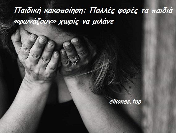 paidikh  kakopoihsh-eikones.top