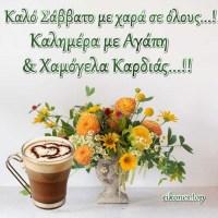 Καλό Σάββατο με χαρά σε όλους...!!