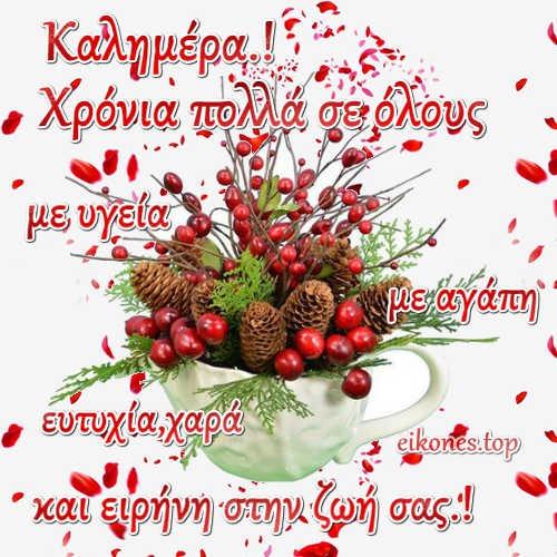 Χριστουγεννιάτικες εικόνες για καλημέρα.!(1)