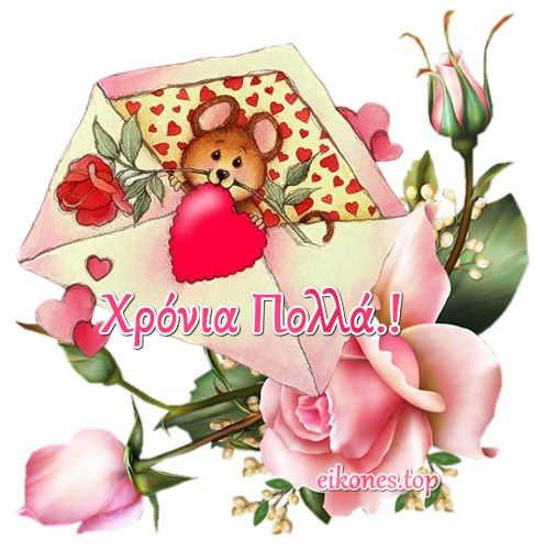Τούρτες, λουλούδια και αρκουδάκια για χρόνια πολλά!