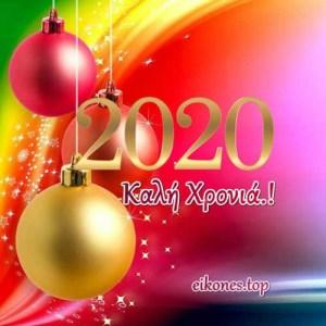 Εικόνες για: 2020 Καλή Χρονιά-2020 Happy New Year.!