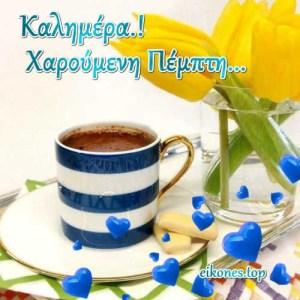 Καλημέρα χαρούμενη Πέμπτη με υγεία και χαμόγελα.!