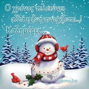 Χιονισμένες Εορταστικές Καλημέρες.!