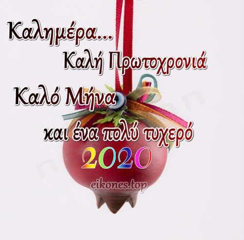 Πρωτοχρονιάτικες Καλημέρες.!