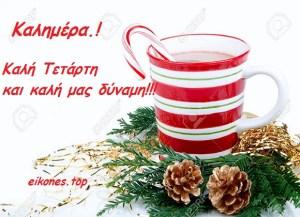 Καλημέρα..Καλή Τετάρτη και καλή μας δύναμη.!